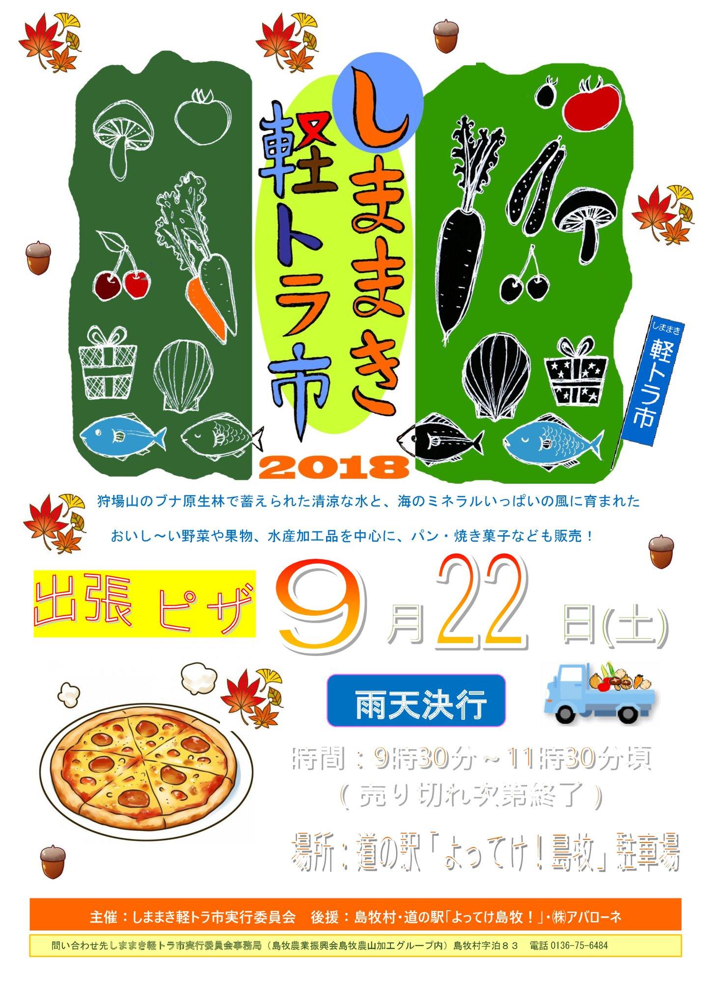 しままき軽トラ市 2018