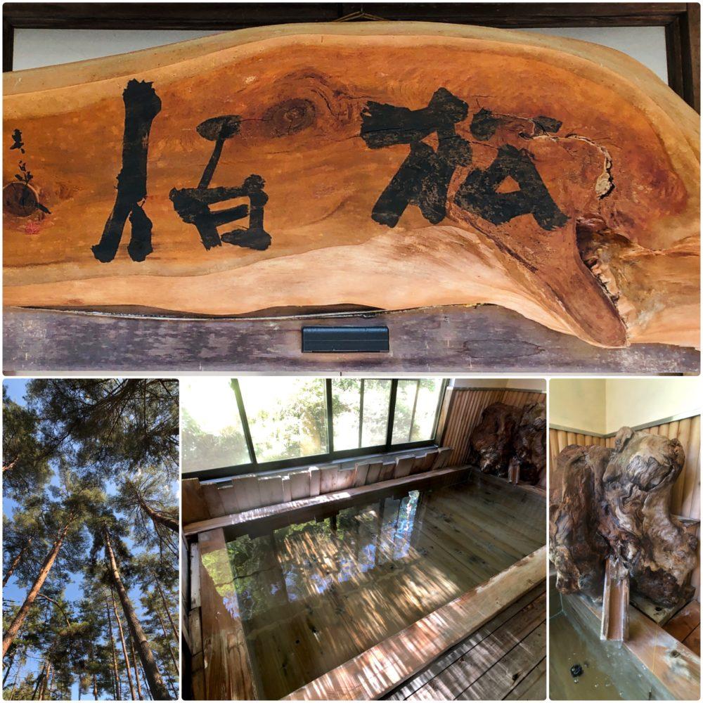 信州安曇野温泉 檜の湯 松柏