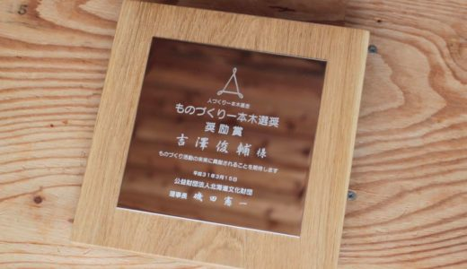 北海道文化財団「ものづくり一本木選奨」