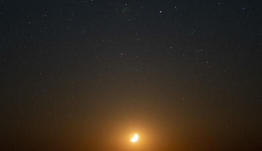Orage & Red Half Moon
