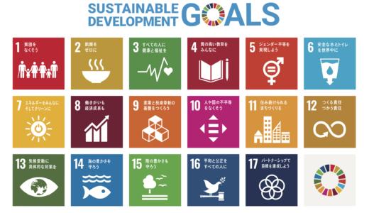 【SDGs】個人でも取り組もう!