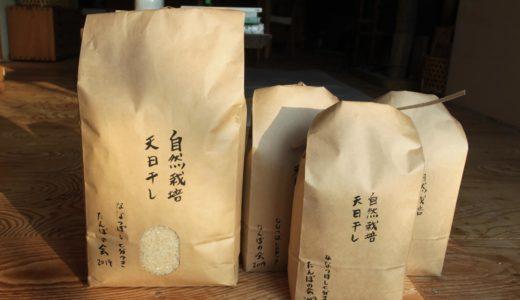2019自然栽培のお米