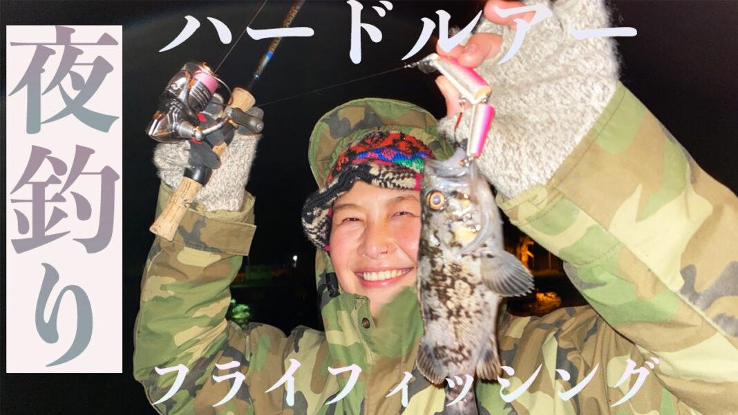 〜ハードルアーとフライで狙う〜夜釣りのロックフィッシング【SHIMABLO HOKKAIDO】