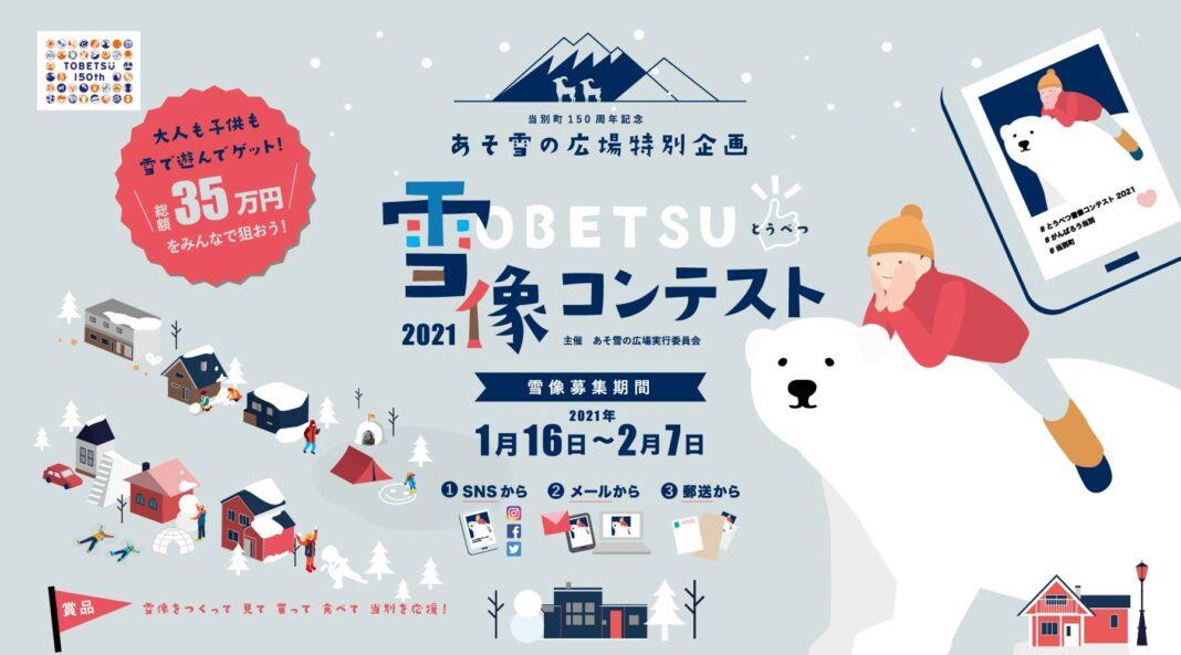 とうべつ雪像コンテスト2021】開催します!